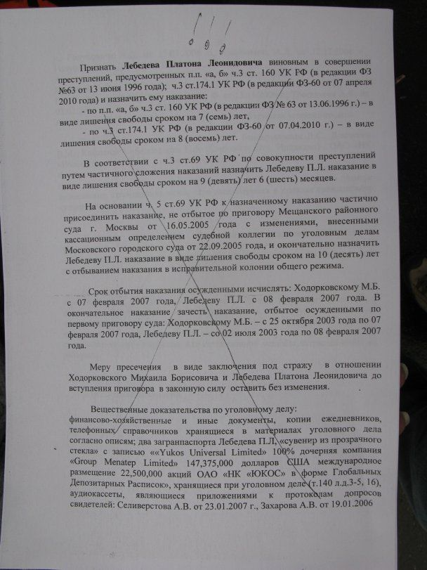 Оприлюднено перекреслений документ з більш м'яким вироком Ходорковському