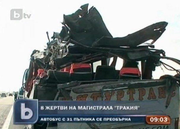 В Болгарии перевернулся и сгорел автобус: 8 человек погибли, двое в коме