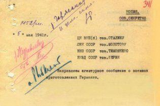 Рассекречены архивы 1941 года: руководство СССР знало о планах Германии