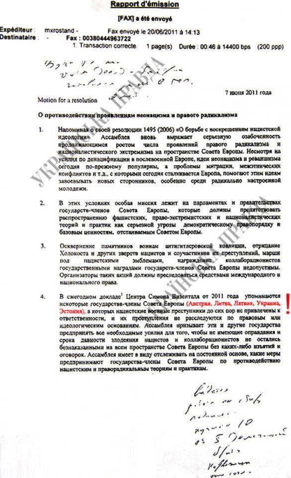 Льовочкіна_ПАРЄ_доповідь_неонацизм