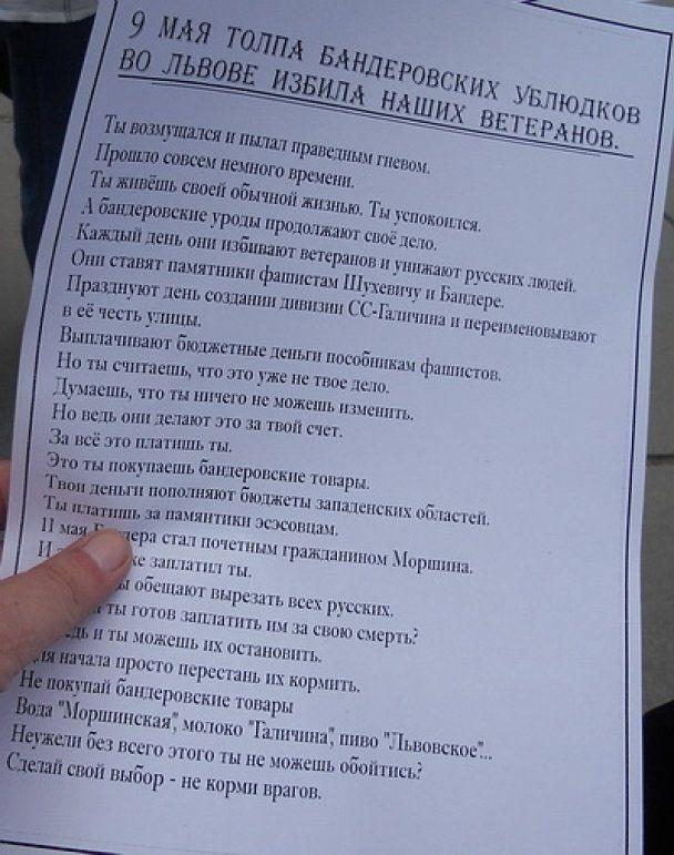 """Жителей Крыма призвали не покупать """"бандеровские товары"""""""