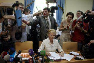 """Нафтогаз"" попросив суд стягнути з Тимошенко 1,5 млрд гривень"