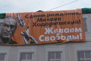 На праздновании дня рождения Ходорковского задержаны 10 человек