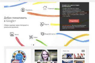 Google запустив власну соціальну мережу з відеочатом