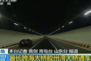 Найдовший у світі міст над морською бухтою відкритий у Китаї