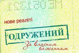 """Сегодня на 1+1 премьера шоу """"Одружений за власним бажанням"""""""