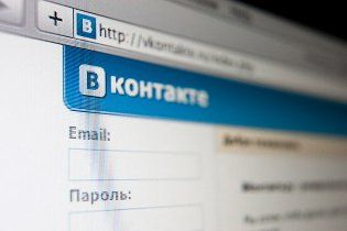 """""""ВКонтакте"""" видала дані своїх користувачів-""""піратів"""""""