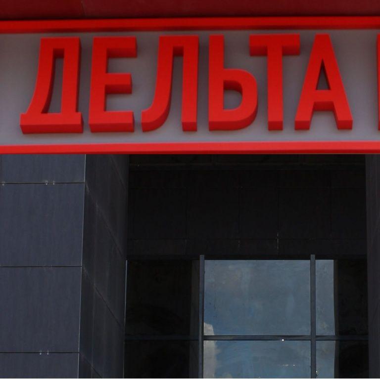 """Фонд гарантирования вкладов отсудил в """"Ощадбанка"""" активы обанкротившегося """"Дельта Банка"""""""