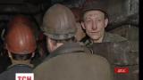 Через обстріл під землею застрягли 364 гірники шахти імені Засядька