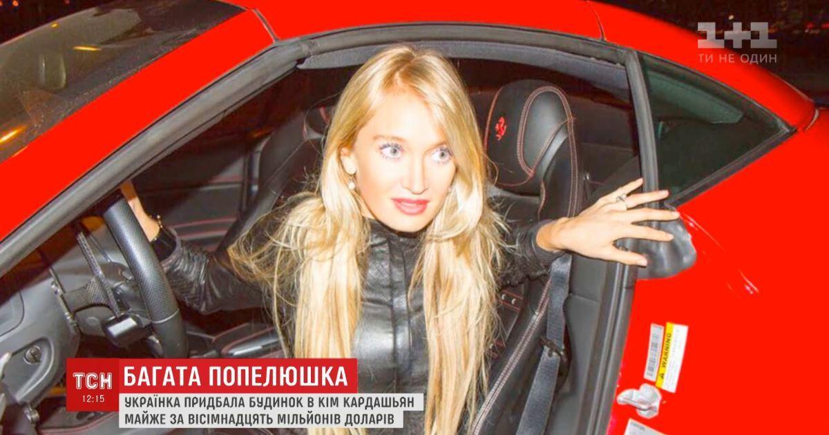 Українка купила будинок Кім Кардашян за майже 18 мільйонів доларів