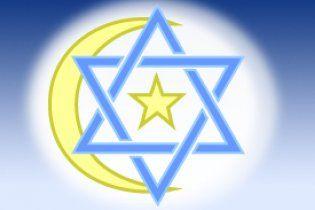 В Киеве мусульмане и евреи учатся преодолевать ненависть
