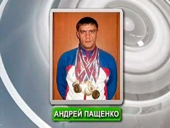 Андрій Пащенко