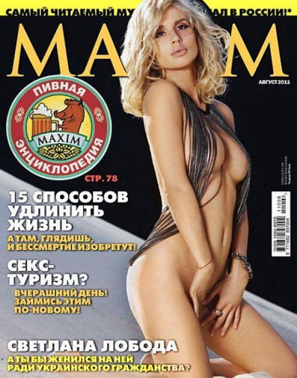 """LOBODA рассказала о """"беременном"""" сексе и обнажилась для Maxim"""