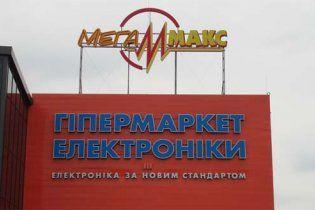 """Мережа побутової техніки """"Мегамакс"""" збанкрутувала"""
