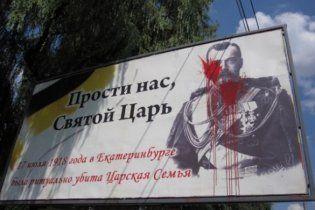 В Виннице залили красной краской билборд с царем Николаем ІІ