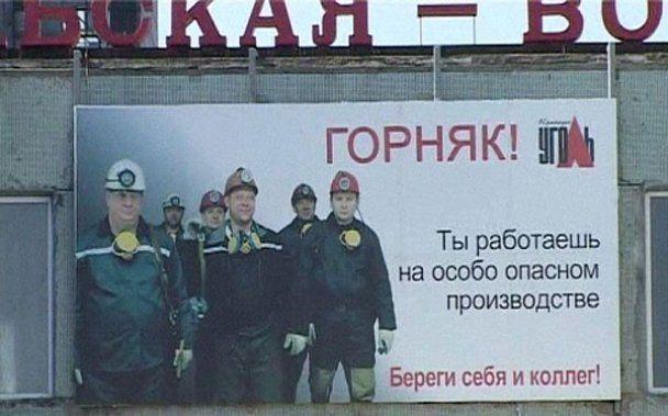 """Число погибших на шахте """"Суходольская-Восточная"""" возросло до 27 человек"""