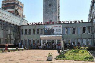 "Названа причина аварии на шахте ""Суходольская-Восточная"""
