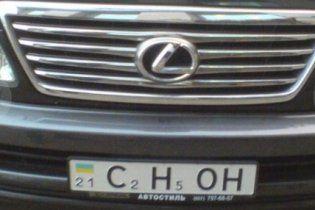 Киевским водителям разрешили самим выбирать номера для своего авто