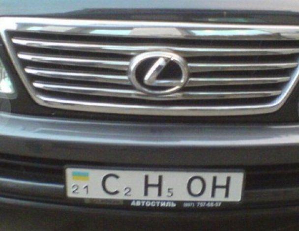"""По Києву їздять машини з номерами """"Бл…""""., """"Нє...йово"""" і """"Жопа"""""""