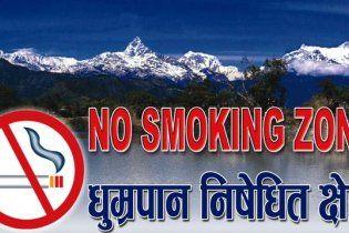 В Непале запретили курить в общественных местах