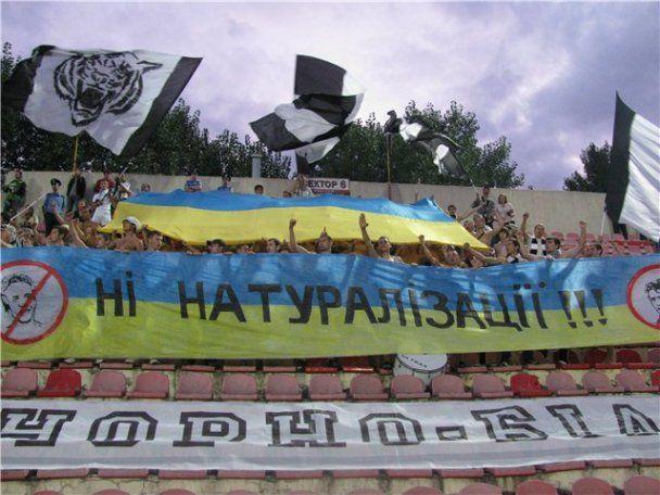 Украинские болельщики против натурализации в сборной Украины
