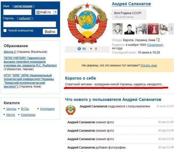 """Чоловік, якого побили фанати """"Динамо"""", вважає, що українців як нації немає і не буде"""