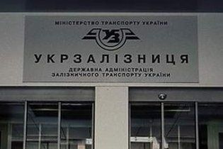 """""""Укрзализныця"""" планирует сократить поезда, маршруты и остановки"""