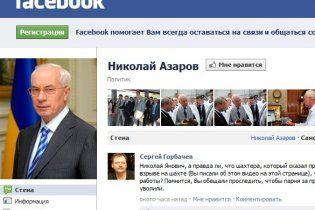 Азаров попросив критикувати його на Facebook