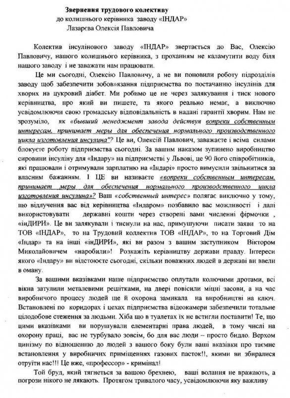 Лист працівників Індару1