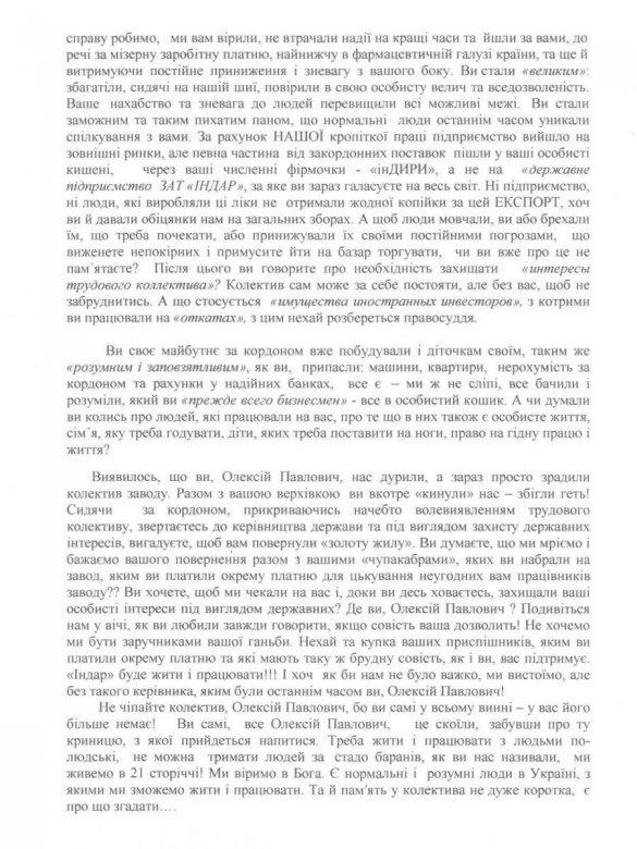 Лист працівників Індару2