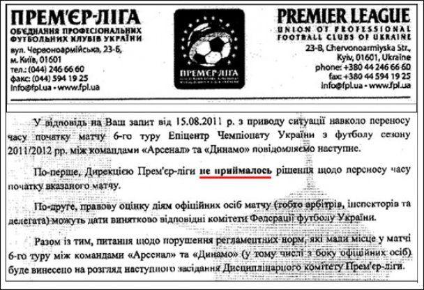 """Скандал вокруг матча """"Арсенал"""" - """"Динамо"""" набирает обороты"""