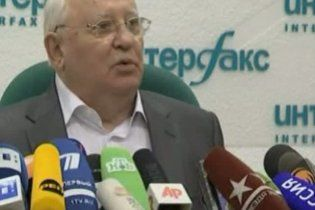 Горбачев раскритиковал монополию российских властей