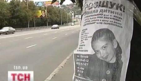 Поиски пропавших детей
