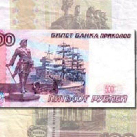 "500 рублей ""Банка приколов"""
