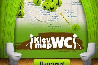 Складено карту безкоштовних туалетів Києва