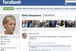 Страница Тимошенко в Facebook стала самой популярной среди политиков