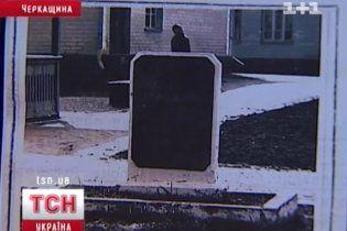 В Черкасской области уничтожили братскую могилу и посадили клумбу