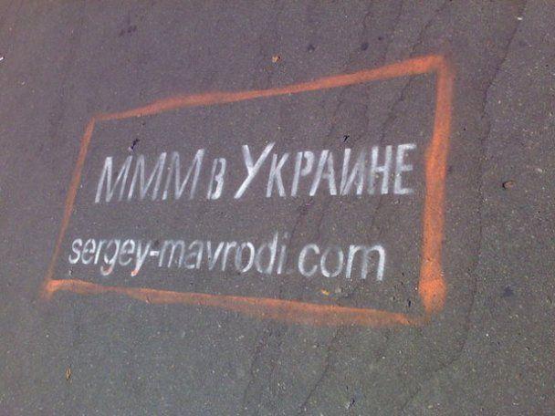 Мавроді розгортає фінансову піраміду МММ-2011 в Україні
