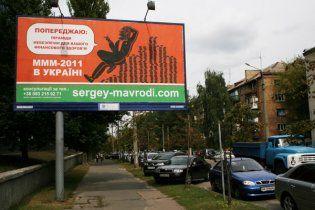 """Новый """"МММ"""" работает в Украине незаконно"""