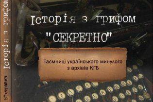 """На """"Форумі видавців"""" відбудеться презентація книги Володимира В'ятровича"""