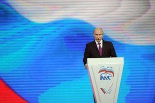 Путин официально выдвинут на пост президента России