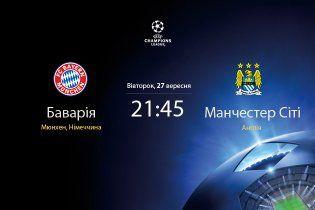 """""""Баварія"""" - """"Манчестер Сіті"""" - 2:0"""