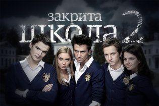 """На телеканалі ТЕТ запускається російський серіал """"Закрита школа 2"""""""