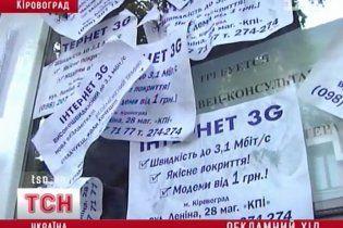 """В Кировограде изобрели изящную месть для """"заборных"""" рекламодателей"""