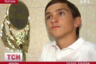 Полтавский школьник с уникальным голосом может заглушить шум метро