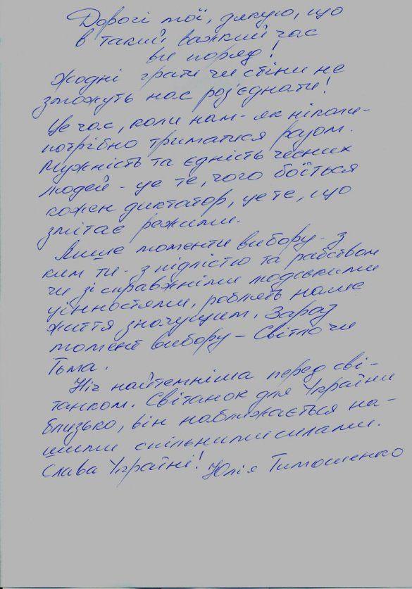 Записка Тимошенко