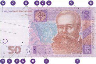 Нацбанк выпустил новые 50-гривневые банкноты