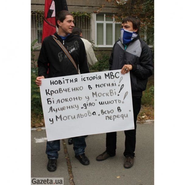 УНА-УНСО пикетировала МВД и требовала отставки Могилева
