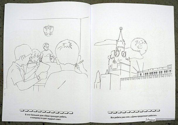 """Путину подарили книжку-раскраску """"Вова и Дима"""""""