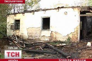 В Хмельницкой области трое детей заживо сгорели в сарае